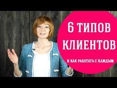 6 типов клиентов (и как работать с каждым из них) / Психология продаж - YouTube