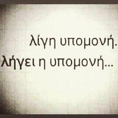 ...ποιά υπομονή; All Quotes, Greek Quotes, Wisdom Quotes, Best Quotes, Funny Quotes, Life Quotes, Sweet Words, Love Words, Funny Greek