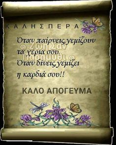 Greek Quotes, Words Quotes, My Love, Tattos, Greece, Facebook, Design, Greece Country
