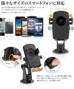 iPhone・スマートフォン車載ホルダー(ゲル吸着・オートホールド機能) 200-CAR012 ¥2,480