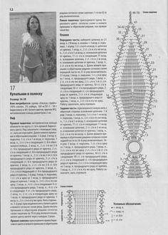 Crochê Tricô: Biquini