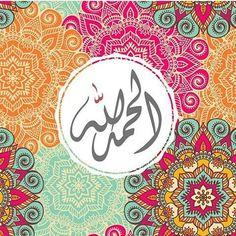 حساب إسلامي #لا_اله_الا_الله (@athkaar_al_muslim1) • Instagram photos and videos Islam Beliefs, Islam Religion, Quran Arabic, Islam Quran, Arabic Calligraphy Art, Arabic Art, Allah, I Love You Song, Islamic Quotes Wallpaper