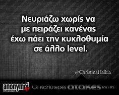 Greek Quotes, Haha, Jokes, Romance, Humor, Funny, Romance Film, Romances, Husky Jokes