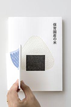 保育園産の米 | THE END