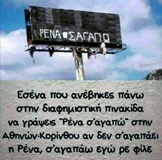 Unique Words, Funny As Hell, Greek Quotes, Have A Laugh, Twitter Quotes, Stupid Funny Memes, Funny Humor, Funny Photos, Just In Case