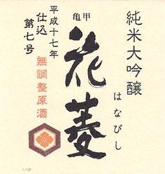 Sake Bottle, Japan Logo, Bottle Labels, Liquor, Typography, Japanese, Texture, How To Make, Fonts