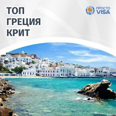 #ОтдыхвГреции #Греция #Крит #ВизавГрецию #ШенгенвГрецию