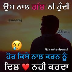 😔😔😔😔😔😔 Please Turn on post notifications ⤴️ Like👍 comment✍️ & Share✅✅✅ ————————————————————— Love Me Quotes, Heart Quotes, Girl Quotes, True Quotes, Punjabi Love Quotes, Indian Quotes, Heartbreaking Quotes, Heartbroken Quotes, Jokes Quotes