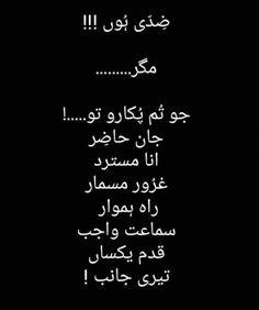 Love Quotes In Urdu, Poet Quotes, Urdu Love Words, Urdu Quotes, Qoutes, Quotations, Funny Quotes, Soul Poetry, Poetry Pic