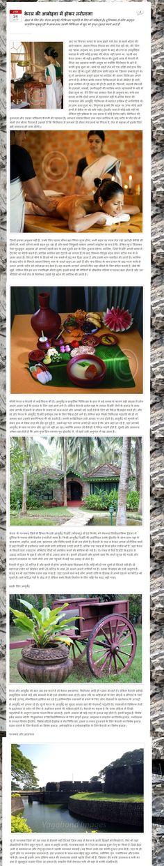 Ayurvedic Healing, Portal, Natural Beauty, Benefit, Group, Nice, Nature, Naturaleza, Nice France