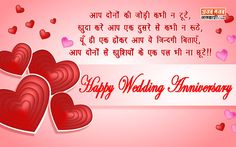 Happy Marriage Anniversary Wishes in hindi : Quotes Shayari MSG images<br> Happy Marriage Anniversary Quotes, Anniversary Wishes Message, Happy Wedding Anniversary Cards, Wedding Wishes Messages, Happy Anniversary To My Husband, Marriage Cards, Happy Husband, Husband Wife, Anniversary Greetings