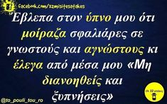 Funny Greek Quotes, Funny Picture Quotes, Funny Pictures, Funny Quotes, Laugh Out Loud, Funny Texts, Jokes, Lol, Sayings