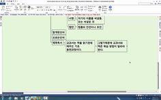 [마인드맵으로 하는 생각 훈련 공부법] 다음에 나올 문장 예측하기 #생각 #생각훈련 #마인드맵 #공부법