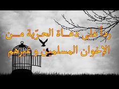 ردًّا على دعاة الحرية من الإخوان المسلمين وغيرهم.