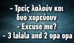 Funny Greek Quotes, Greek Memes, Funny Picture Quotes, Funny Photos, Teen Posters, Quote Posters, Funny Tips, Funny Jokes, Cold Jokes