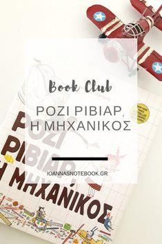 Book Club: «Ρόζι Ριβιάρ, η μηχανικός», η Άντρια Μπέιτι (συγγραφέας) και ο Ντέιβιντ Ρόμπερτς (εικονογράφος) σκαρφίστηκαν μια συναρπαστική, πανέξυπνη ιστορία, που μιλάει για την επιμονή με την οποία πρέπει όλοι να κυνηγάμε τα όνειρά μας. | Ioanna's Notebook Have Fun, Greek, Posts, Watch, Reading, Blog, Messages, Clock, Bracelet Watch
