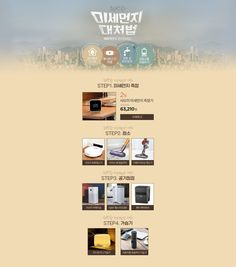 [인터파크] 미세먼지 대처법 - 가전 기획전 Event Page, Social Events, Copywriting, Event Design, Infographics, Promotion, Awards, Banner, Bench