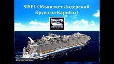 SISEL Объявляет Лидерский Круиз на Карибах! Фантастическая поездка на Ка...
