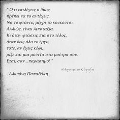 Greek Quotes, Life Quotes, Good Things, Sayings, Words, Sage, Greek, Deutsch, Quotes About Life