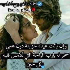 هيما السلطان Arabic Love Quotes, Arabic Words, Roman Love, Love Words, Romans, Qoutes, Inspirational, Nails, Beauty