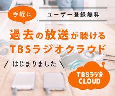 TBSラジオクラウド