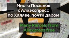 Много Посылок с Алиэкспресс по Халяве - Many Parcels from Aliexpress