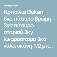 Κριτσίνια Dukan | 6κσ πίτουρο βρώμη 3κσ πίτουρο σταριού 3κγ λιναρόσπορο 3κσ γάλα σκόνη 1/2 μπολάκι γιαούρτι 0% λίγη νωπή μαγιά    Χτυπάμε στο μουλτι 6 κσ πίτουρο βρώμης 3κσ πίτουρο σιταριού 3κγ λιναρόσπορο 3κσ γάλα σκόνη μέχρι να γίνουν σκόνη τα βάζουμε σε ένα μπολ μαζί με μισό μπολάκι γιαουρτιού 0% έβαλα και λίγη νωπή μαγιά διαλυμένη σε ένα φλιτζάνι νερό και ανακάτεμα με τα χέρια καλό. το βάζουμε σε κορνε και το απλώνουμε σαν κουλουράκια. Ψήνουμε 180 βαθμούς πάνω κάτω κα