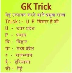 Rajasthan GK Online Mock Test in Hindi Question Answers quiz MCQ Gernal Knowledge In Hindi, Gk Knowledge, General Knowledge Facts, Knowledge Quotes, English Vocabulary Words, Learn English Words, Ias Study Material, Gk Questions And Answers, Learn Hindi