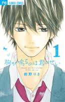 Read Mune ga Naru no wa Kimi no Sei Online Manga Kimi No Sei, I Love Him, My Love, Old School Toys, Online Manga, Free Manga, Manga Pictures, Shoujo, In A Heartbeat