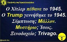 Τί λέει?? ΧΑΧΑΧΑ #32atakes Funny Stuff, Best Quotes, Funny Quotes, Greek Quotes, Out Loud, Jokes, Humor, Instagram, Humour