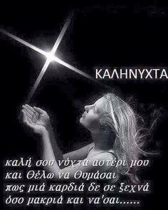 Greek Quotes, Angel, Memories, Sayings, My Love, Movie Posters, Inspiring Sayings, Memoirs, Souvenirs