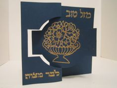 Jewish clear stamp crafting Mazel tov bar mitzvah flip card made with Shalom Stamps Simcha Occasions collection