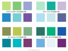 4/4 パーソナルカラーで、賢く服を買い足しましょう [カラーコーディネート] All About Color Effect, How To Make Hair, Season Colors, Color Pallets, Spring Colors, Japanese Fashion, Bar Chart, Color Schemes, Style
