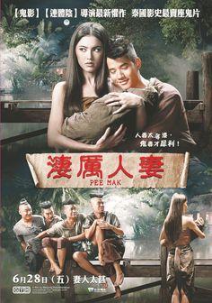 一點都不可怕,還一直耍寶! #movies #Thailand #Thailandmovies #小爸爸看電影 #淒厲人妻