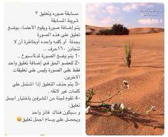مسابقة صورة وتعليق 3 18 - 2 - 2014م