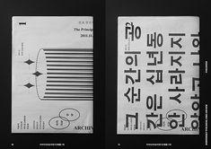 Zine Pages Shop 지금 여기 독립출판 Art Design, Book Design, Layout Design, Graphic Design, Editorial Layout, Editorial Design, Typography Fonts, Typography Design, Brand Manual