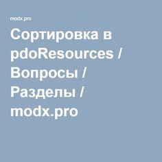 Сортировка в pdoResources / Вопросы / Разделы / modx.pro