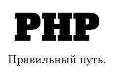 http://getjump.github.io/ru-php-the-right-way/
