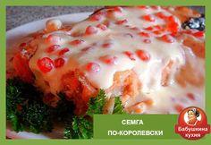 Лосось в духовке: правильный рецепт вкусной рыбы