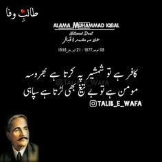 Iqbal Quotes, Sufi Quotes, Poetry Quotes, Hindi Quotes, Me Quotes, Qoutes, Iqbal Poetry, Sufi Poetry, Best Urdu Poetry Images