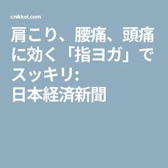 肩こり、腰痛、頭痛に効く「指ヨガ」でスッキリ: 日本経済新聞 Health, Health Care, Salud