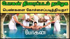 Is Bogan Movie Insulting Tamil Culture? | Tamil Cinema News | Kollywood Latest | Jayam RaviActor Jayam Ravi Aravind Swamy Hansika Bogan box office collection report Is Bogan Insulting Tamil Culture!! ... Check more at http://tamil.swengen.com/is-bogan-movie-insulting-tamil-culture-tamil-cinema-news-kollywood-latest-jayam-ravi/