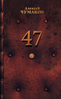 47 #детскиекниги, #любовныйроман, #юмор, #компьютеры, #приключения, #путешествия, #образование