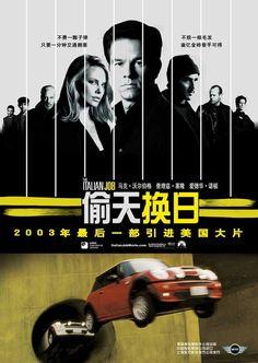 The Italian Job (Chinese) 11x17 Movie Poster (2003)
