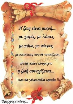 Greek Quotes, True Words, Inspirational, Pictures, Photos, Shut Up Quotes, Quote, Grimm, True Sayings