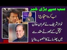 Bol Bol Pakistan 7 September 2016 Nawaz Sharif WILL ARREST Imran Khan in...