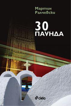 """30 паунда"" и Мартин Ралчевски - Actualno.com"