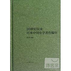 20世紀以來日本中國史學著作編年