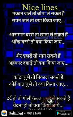 Radhey Radhey  - mymandir Hindi Quotes On Life, Life Lesson Quotes, Good Life Quotes, Best Quotes, Motivational Picture Quotes, Photo Quotes, Words Quotes, Inspiring Quotes, Poetry Quotes