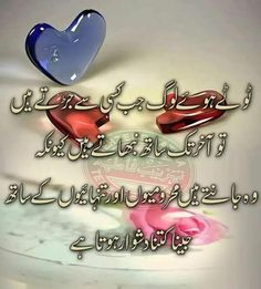 Urdu Quotes, Qoutes, Khuda Aur Mohabbat, Love U Mom, Allah Names, Love Poetry Urdu, Deep Words, Photo Quotes, Good Advice